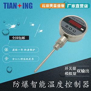 天星盛世智能数显温度控制器防爆温度开关数字电接点开关量