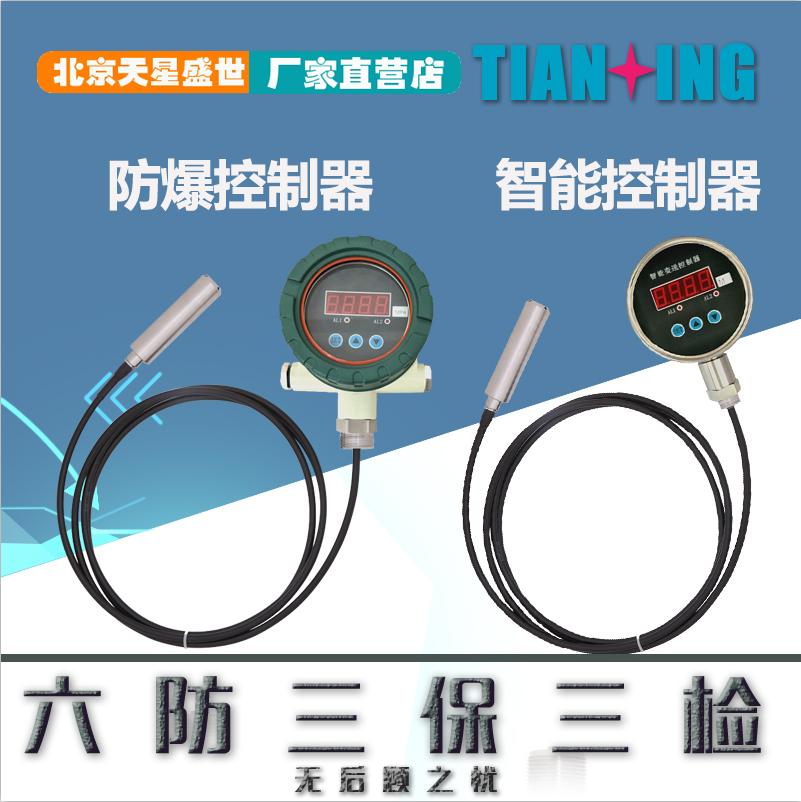 智能数显液位控制器防爆压力开关数字电接点开关量