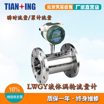LWGY液体涡轮流量计4-20mA柴油汽油水液体脉冲定量控制仪