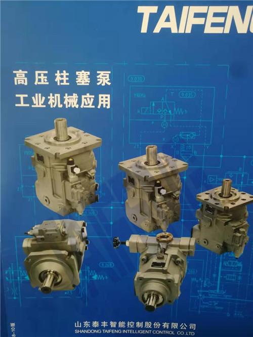 TFB1V/1X系列工业机械应用高压柱塞泵