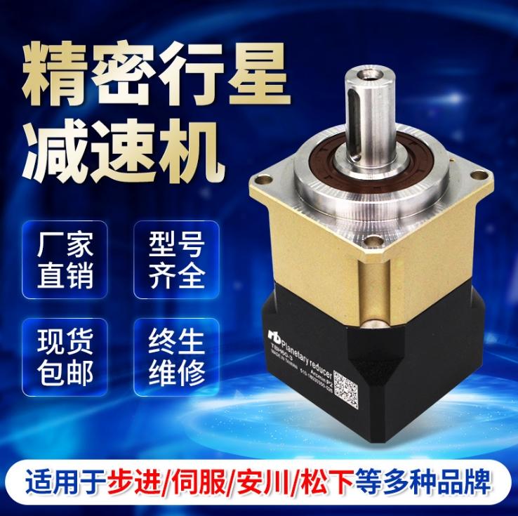 进口行星减速机供应  精密行星减速机定制 台湾行星减速机厂家 机械手专用减速机报价