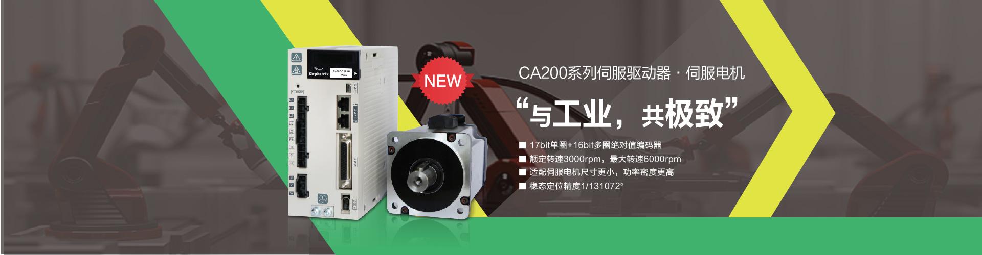 CA200系列伺服驱动器·伺服电机