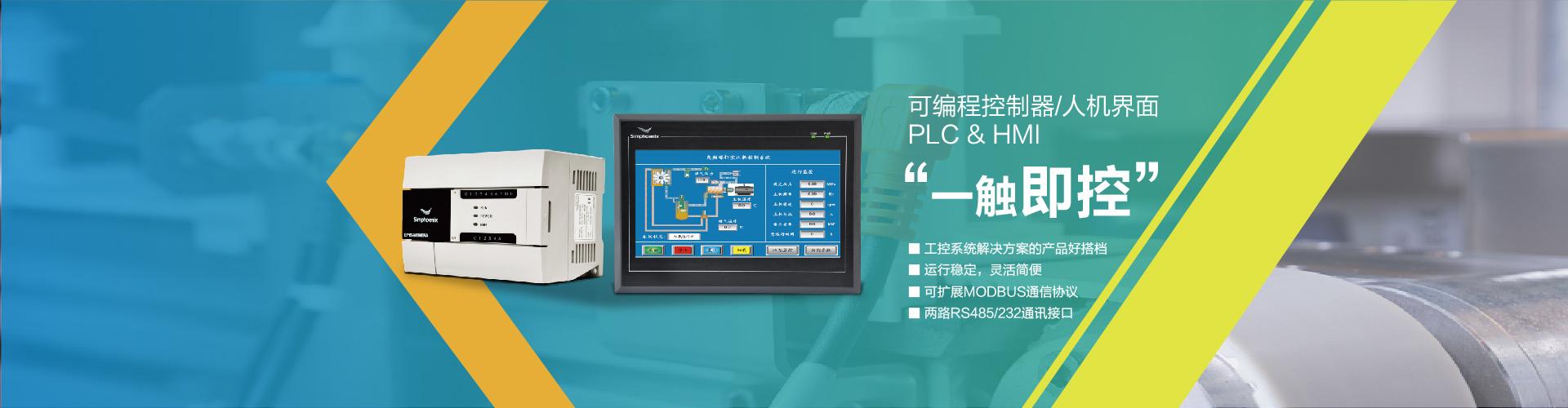 EP系列PLC·EM系列人机界面