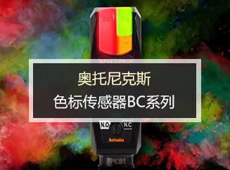 奥托尼克斯 色标传感器BC系列