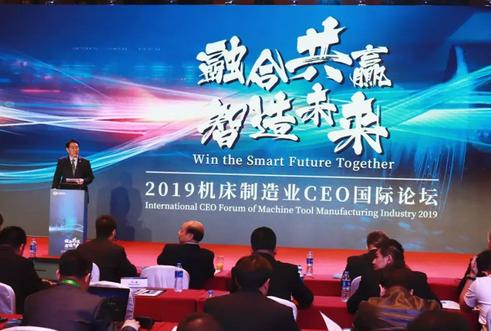 2019机床制造业CEO国?#20107;?#22363;:大咖云集共谈智能制造共话机床未来