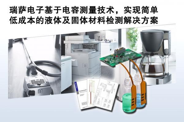 瑞萨电子针对工业和家电应用推出简单、低成本的液体及固体材料检测解决方案