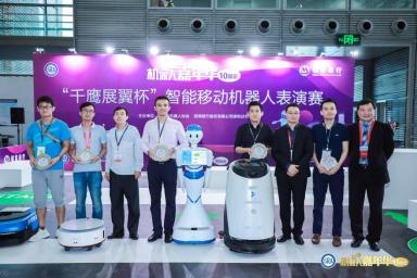 """""""千鹰展翼杯""""智能移动机器人表演赛胜利召开"""