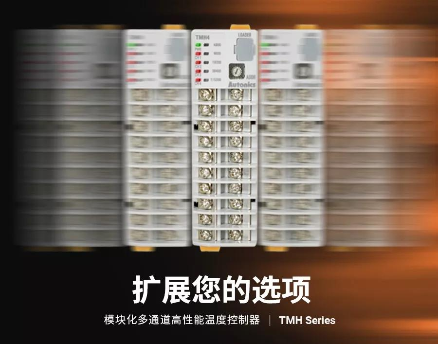 新品上市| 模块型多通道高性能温度控制器TMH系列