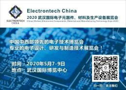 2020 武汉国际电子元器件、材料及生产设备展览会将于明年5月在武汉盛大召开