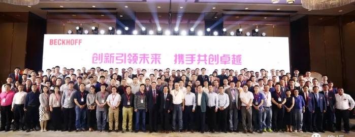 2019倍福中国VIP客户战略沟通会在沪盛大召开