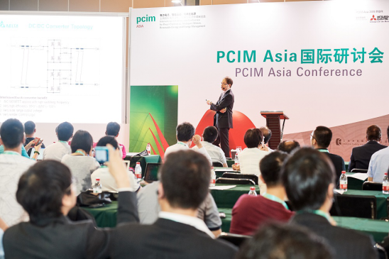 PCIMAsia国际研讨会    聚焦电力电子行业最新科研成果