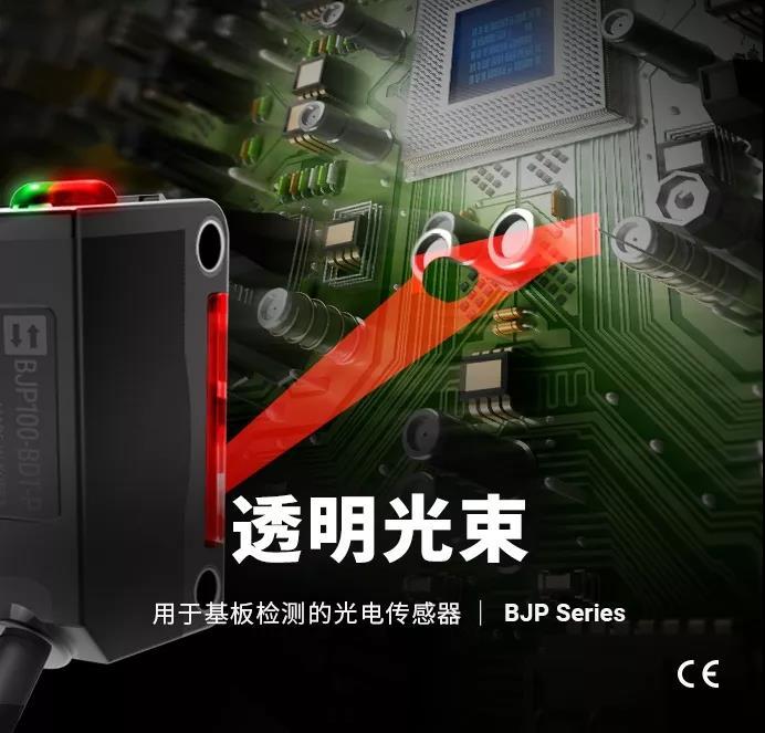 新品上市| PCB检测型光电傳感器BJP系列