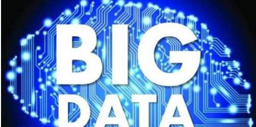 打破信息共享瓶颈      大数据激发数字经济活力