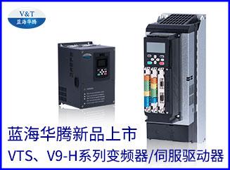 蓝海华腾:VTS系列变频器/伺服驅動器全新上市