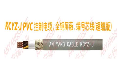 安扬 PVC控制电缆