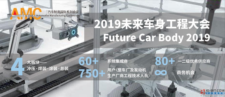 聚焦未来  车身工程先行 | 第四届未来车身工程大会即将拉开帷幕