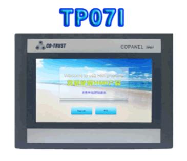合信新品TP07I,可以连WIFI的HMI