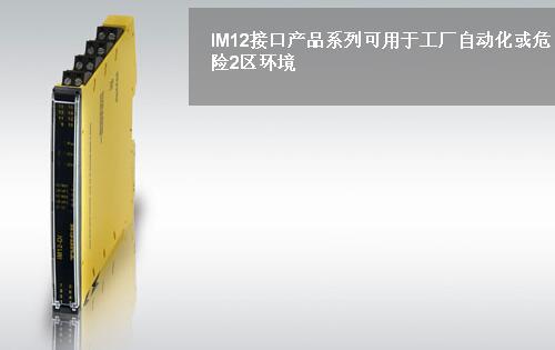 ?#32423;?#20811;推出接口产品家族新增信号隔离器产品