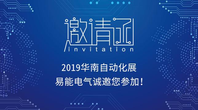 6月26-28日,易能電氣在華南自動化展等您!