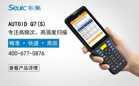 广东PDA手持终端哪个品牌好