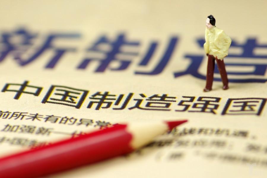 《中国制造业高质量发展人才白皮书》发布