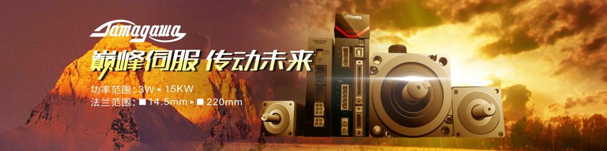 多摩川伺服电机-精密,高效,可靠