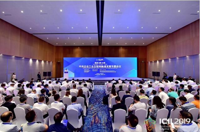 2019世界工業互聯網大會中央企業工業互聯網融通發展專題會議在成都召開