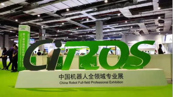 相遇Ciros2019,中国运控财产精品联展帮力板滞人财产升级
