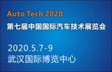 重塑产业格局,引领未来出行 | AUTO TECH 2020 武汉国际汽车技术展全新起航