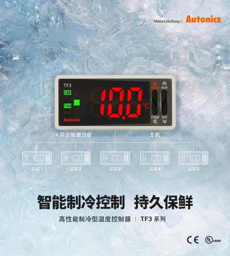 即将上市 | 制冷型温度控制器TF3系列