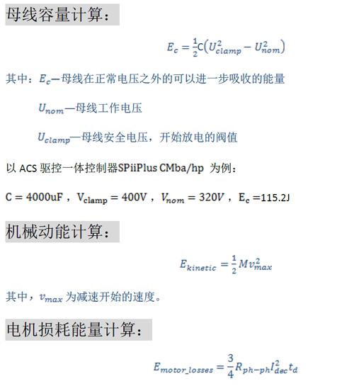 伺服控制中再生电阻的配置计算