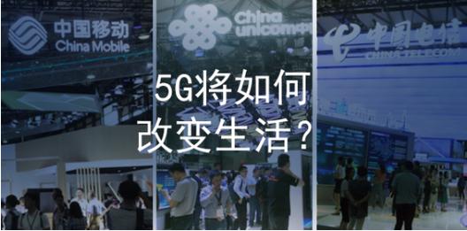 跨界将成新常态    透析5G商业模式的开发
