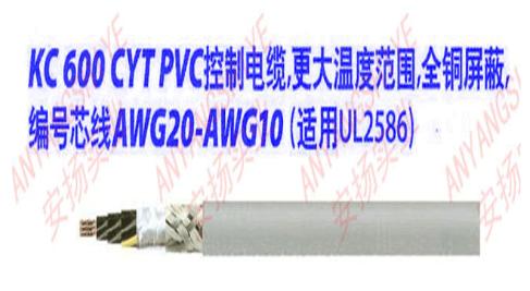 安扬 PVC 控制电缆KC600CYT