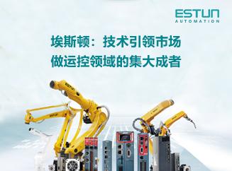 埃斯顿:技术引领市场,做运控领域的集大成者