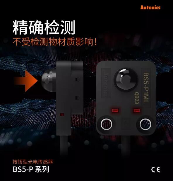 500万+的精确∮按压   奥托尼克�斯BS5-P系列按钮型光电传感器新品上市