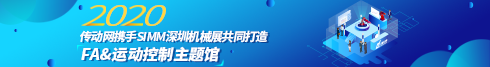傳動網攜手SIMM深圳機械展共同打造FA&運動控制主題館