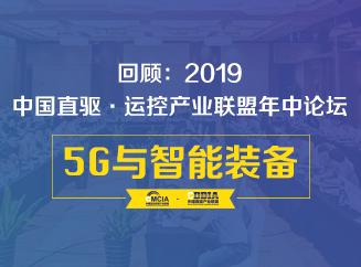 回顾:2019中国直驱运控产业联盟年中论坛 5G与智能装备