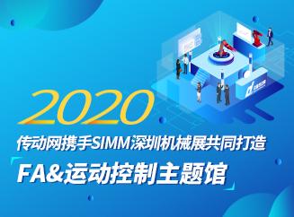 2020深圳机械展FA-运动控制主题馆暨医疗器械产业需求对接会活动公告