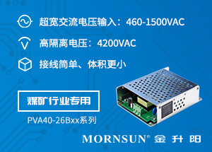 金升阳 专为煤矿电气设备设计——超宽交流电压输入电源PVA40-26Bxx系列