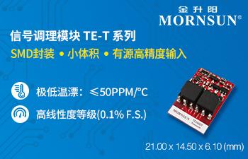 金升阳 SMD小体积,有源高精度输入型信号调理模块TE-T系列