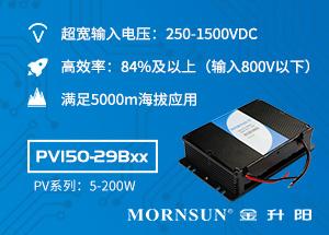 金升阳 250-1500VDC超宽电压输入150W DC/DC电源模块