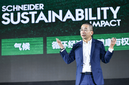 施耐德电气聚行业之力 创绿色智能制造生态体系