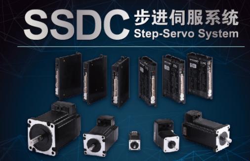 鸣志SSDC全闭环步进伺服系统深入涉足伺服应用