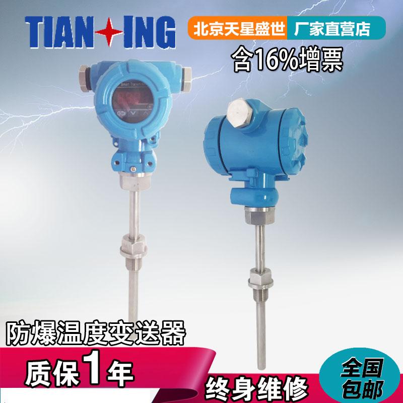 防爆数显温度变送器一体化温度传感器4-20mA、RS485本安防爆隔爆