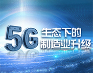 5G生態下的制造業升級