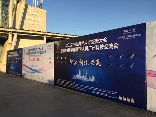 kossi科伺智能参展2017中国海交会