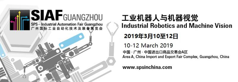 2019广州国际工业自动化技术及装备展览会诚邀莅临