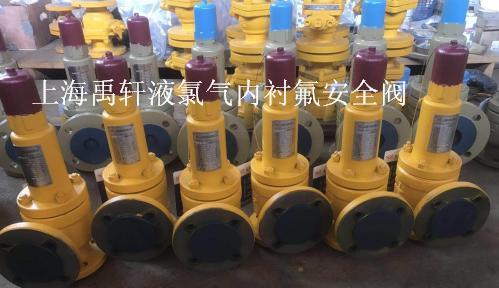 A42PFA铸钢耐腐蚀衬氟安全阀 化工专用液氯阀门