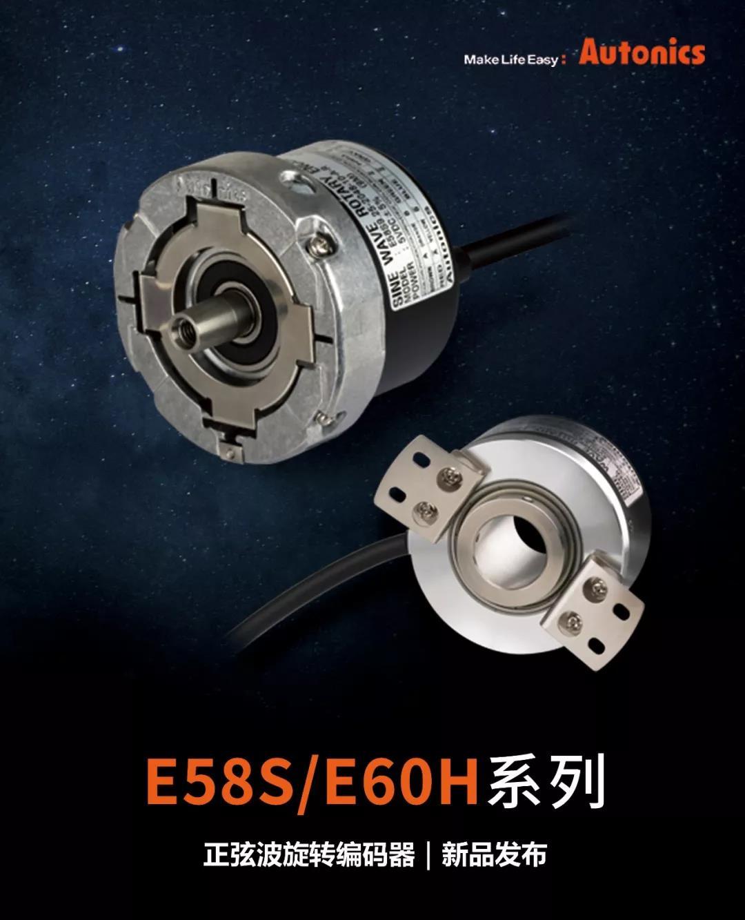 新品上市 | 正弦波旋轉編碼器E58S/E60H系列