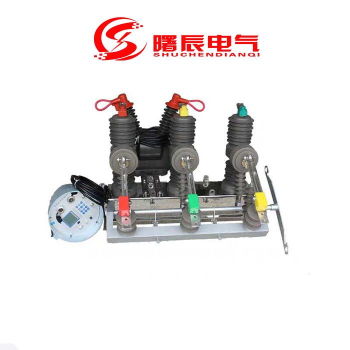ZW32-12智能高压断路器